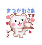 【ひさ】さんが使う☆名前スタンプ(個別スタンプ:04)