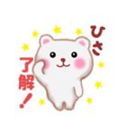 【ひさ】さんが使う☆名前スタンプ(個別スタンプ:05)