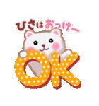 【ひさ】さんが使う☆名前スタンプ(個別スタンプ:06)