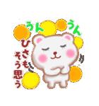 【ひさ】さんが使う☆名前スタンプ(個別スタンプ:07)