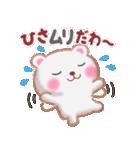 【ひさ】さんが使う☆名前スタンプ(個別スタンプ:08)
