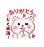 【ひさ】さんが使う☆名前スタンプ(個別スタンプ:09)
