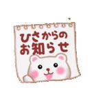 【ひさ】さんが使う☆名前スタンプ(個別スタンプ:11)