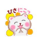 【ひさ】さんが使う☆名前スタンプ(個別スタンプ:19)