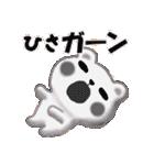 【ひさ】さんが使う☆名前スタンプ(個別スタンプ:24)