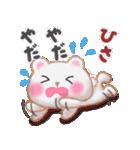 【ひさ】さんが使う☆名前スタンプ(個別スタンプ:30)
