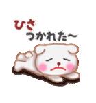 【ひさ】さんが使う☆名前スタンプ(個別スタンプ:31)