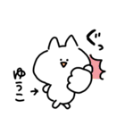 I am ゆうこ(個別スタンプ:01)