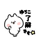 I am ゆうこ(個別スタンプ:02)