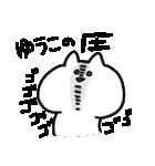 I am ゆうこ(個別スタンプ:06)