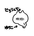 I am ゆうこ(個別スタンプ:07)