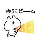 I am ゆうこ(個別スタンプ:08)