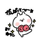 I am ゆうこ(個別スタンプ:09)