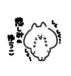 I am ゆうこ(個別スタンプ:14)