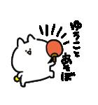 I am ゆうこ(個別スタンプ:17)