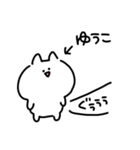 I am ゆうこ(個別スタンプ:19)