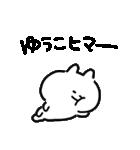 I am ゆうこ(個別スタンプ:20)
