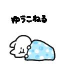 I am ゆうこ(個別スタンプ:21)