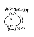 I am ゆうこ(個別スタンプ:22)