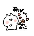 I am ゆうこ