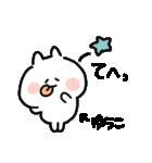 I am ゆうこ(個別スタンプ:25)
