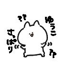 I am ゆうこ(個別スタンプ:26)