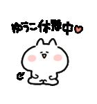 I am ゆうこ(個別スタンプ:27)