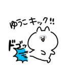 I am ゆうこ(個別スタンプ:31)