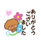 お花とトイプードル【敬語編】(個別スタンプ:02)