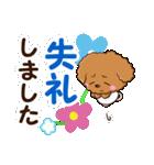 お花とトイプードル【敬語編】(個別スタンプ:09)