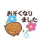お花とトイプードル【敬語編】(個別スタンプ:11)