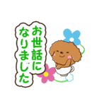 お花とトイプードル【敬語編】(個別スタンプ:13)