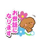 お花とトイプードル【敬語編】(個別スタンプ:14)
