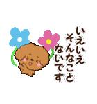 お花とトイプードル【敬語編】(個別スタンプ:16)