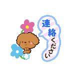 お花とトイプードル【敬語編】(個別スタンプ:20)