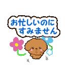 お花とトイプードル【敬語編】(個別スタンプ:21)