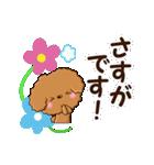 お花とトイプードル【敬語編】(個別スタンプ:23)