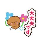 お花とトイプードル【敬語編】(個別スタンプ:25)