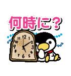ほっこりペンギン 12(個別スタンプ:29)