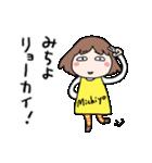 【みちよさん】専用スタンプ(個別スタンプ:25)