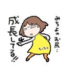 【みちよさん】専用スタンプ(個別スタンプ:30)