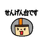 東武スカイツリーライン&東武伊勢崎線の友(個別スタンプ:25)