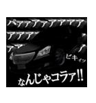 全日本高級漆黒車会(京)(個別スタンプ:01)