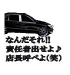 全日本高級漆黒車会(京)(個別スタンプ:10)