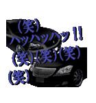 全日本高級漆黒車会(京)(個別スタンプ:12)
