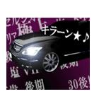 全日本高級漆黒車会(京)(個別スタンプ:17)