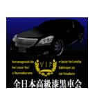 全日本高級漆黒車会(京)(個別スタンプ:20)