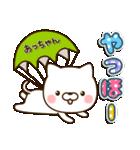 ☆あっちゃん☆のお名前スタンプ(個別スタンプ:02)