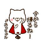 ☆あっちゃん☆のお名前スタンプ(個別スタンプ:07)