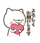 ☆あっちゃん☆のお名前スタンプ(個別スタンプ:08)